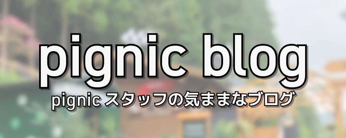 pignic blog